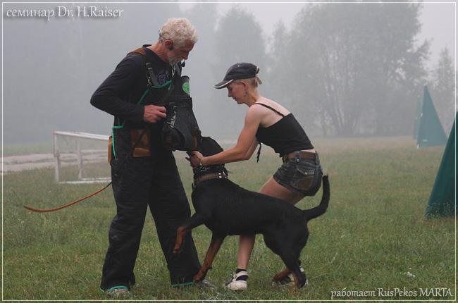 Рус Пекос МАРТА тренинг с Dr. H.Raiser